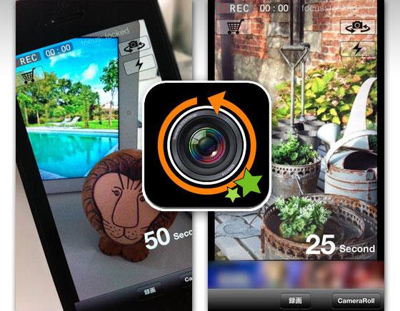 AutoTurnCamera iPhone - Filmer à 360° en Faisant Tourner l'iPhone (gratuit)