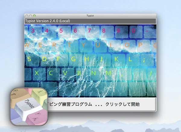 Typist-Mac-OSX-1