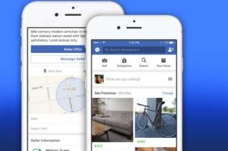 facebook-marketplace-iphone-ipad-gratuit-1