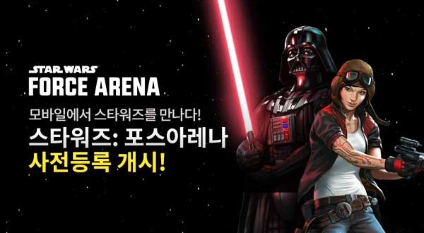 Jeu Star Wars Force Arena iPhone iPad : Le Clone de Clash Royale (gratuit)