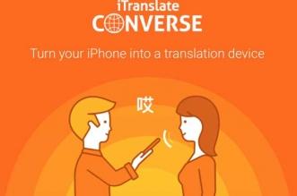 iTranslate Converse iPhone
