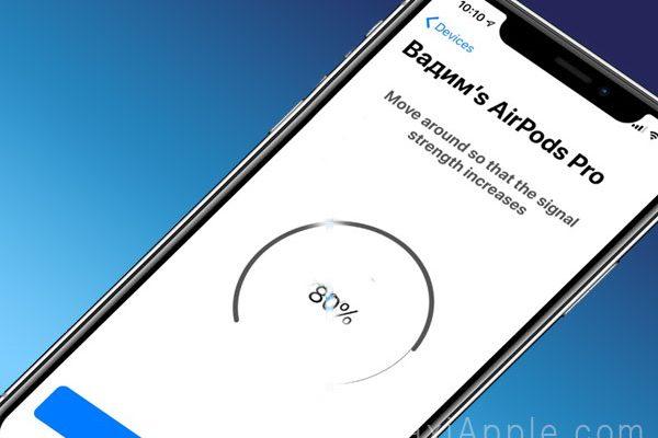 earbuds locator device finder iphone 01 600x400 - Earbuds Locator iPhone - Localiser AirPods et Bracelets Bluetooth (gratuit)